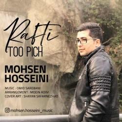 دانلود آهنگ جدید محسن حسینی  رفتی توو پیچ با کیفیت بالا