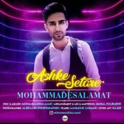 دانلود آهنگ جدید محمد سلامات  اشک ستاره با کیفیت بالا