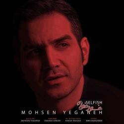 دانلود آهنگ جدید محسن یگانه  خودخواه با کیفیت بالا