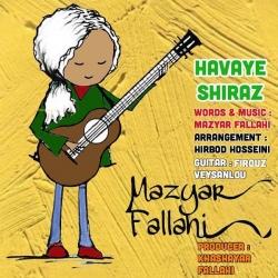 دانلود آهنگ جدید مازیار فلاحی  هوای شیراز با کیفیت بالا