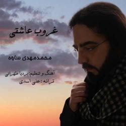 دانلود آهنگ جدید محمدمهدی ساوه  غروب عاشقی با کیفیت بالا