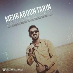 دانلود آهنگ جدید ابراهیم احسانی  مهربون ترین با کیفیت بالا