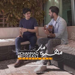 دانلود آهنگ جدید محمد خسروی  مهره مار با کیفیت بالا