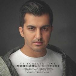 دانلود آهنگ جدید محمد شیخی  یه فرصت دیگه با کیفیت بالا
