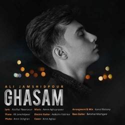 دانلود آهنگ جدید علی جمشیدپور  قسم با کیفیت بالا