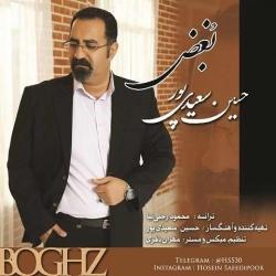 دانلود آهنگ جدید حسین سعیدی پور  بغض با کیفیت بالا