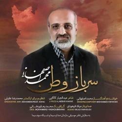 دانلود آهنگ جدید محمد اصفهانی  سرباز وطن با کیفیت بالا