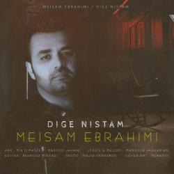دانلود آهنگ جدید میثم ابراهیمی  کی مثه منه با کیفیت بالا