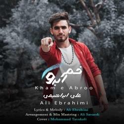 دانلود آهنگ جدید علی ابراهیمی  خم ابرو با کیفیت بالا
