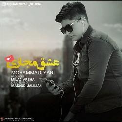 دانلود آهنگ جدید محمد یاری  عشق مجازی با کیفیت بالا