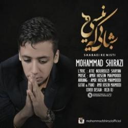 دانلود آهنگ جدید محمد شیرازی بنام شبایی که نیستی با متن ترانه