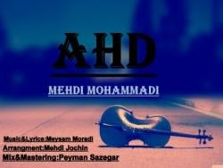 دانلود آهنگ جدید محمدمهدی محمدی بنام عهد با متن ترانه