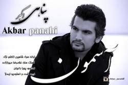 دانلود آهنگ جدید اکبر پناهی بنام آسمون با متن ترانه