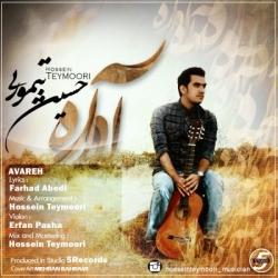 دانلود آهنگ جدید حسین تیموری بنام آواره با متن ترانه