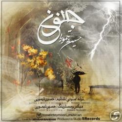 دانلود آهنگ جدید حسین تیموری بنام جنون با متن ترانه