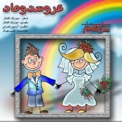 دانلود آهنگ جدید موزیک افشار بنام عروس دوماد با متن ترانه