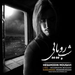 دانلود آهنگ جدید حسام الدین موسوی بنام شب رویایی با متن ترانه