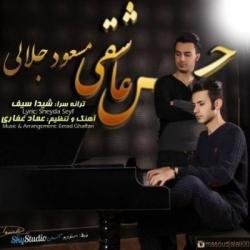 دانلود آهنگ جدید مسعود جلالی بنام حس عاشقی با متن ترانه