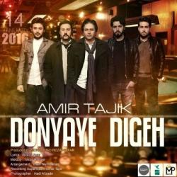 دانلود آهنگ جدید امیر تاجیک بنام دنیای دیگه با متن ترانه