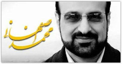 محمد اصفهانی-بیوگرافی خوانندگان