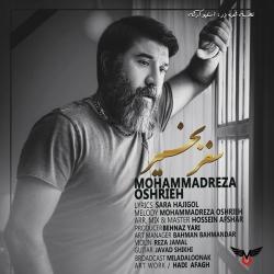 دانلود آهنگ جدید محمدرضا عشریه  سفر بخیر با کیفیت بالا