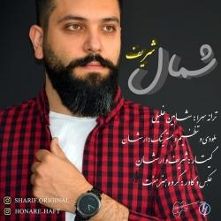دانلود آهنگ جدید شریف  شمال با کیفیت بالا