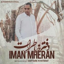 دانلود آهنگ جدید انلود آلبوم جدید ایمان مهران  دفتر خاطرات با کیفیت بالا
