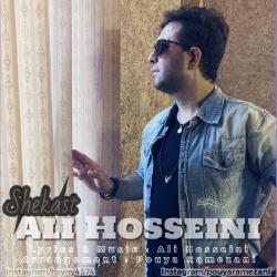 دانلود آهنگ جدید علی حسینی  شکست با کیفیت بالا