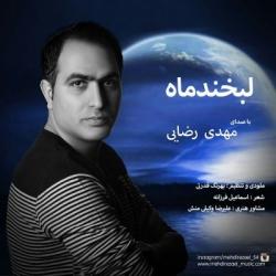 دانلود آهنگ جدید مهدی رضایی بنام لبخند ماه با متن ترانه