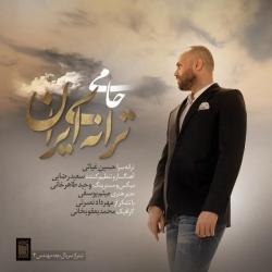 دانلود آهنگ جدید حمید حامی  ترانه ی ایران با کیفیت بالا