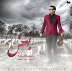 دانلود آهنگ جدید میلاد حاجی پور بنام بغض با متن ترانه