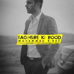 دانلود آهنگ جدید محمد بی باک بنام تقصیر کی بود با متن ترانه