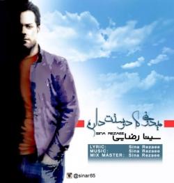 دانلود آهنگ جدید سینا رضایی بنام می دونی که دوست دارم با متن ترانه