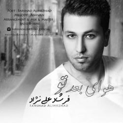 دانلود آهنگ جدید فرشاد علی نژاد بنام هوای بعد تو با متن ترانه