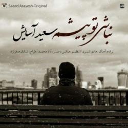 دانلود آهنگ جدید سعید آسایش بنام نباشی تو پیشم با متن ترانه