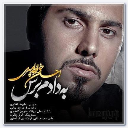 دانلود آهنگ به دادم برس احسان خواجه امیری همراه با متن ترانه و شعر