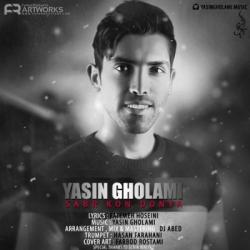 دانلود آهنگ جدید یاسین غلامی بنام صبر کن دنیا با متن ترانه