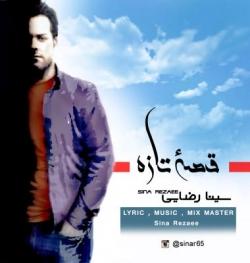 دانلود آهنگ جدید سینا رضایی بنام قصه تازه با متن ترانه