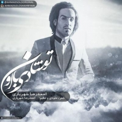 دانلود آهنگ جدید احمدرضا شهریاری بنام تو شادی با اون با متن ترانه