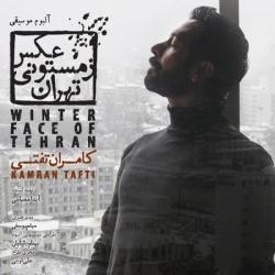 دانلود آهنگ جدید کامران تفتی بنام پرواز روی بام تهران با متن ترانه