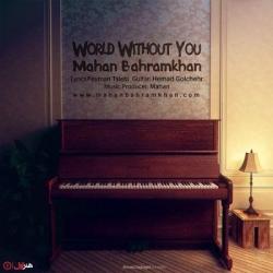دانلود آهنگ جدید ماهان بهرام خان بنام دنیا بدون تو با متن ترانه