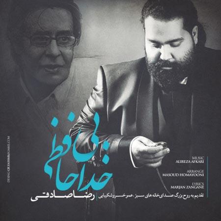 دانلود آهنگ بی خداحافظی رضا صادقی + متن ترانه و شعر