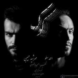 دانلود آهنگ جدید احمدرضا شهریاری و مهرشاد حبیبی بنام کوک با متن ترانه