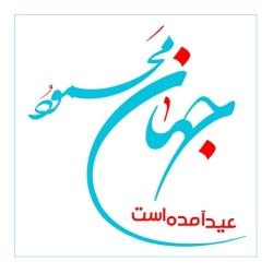 دانلود آهنگ جدید محمود جهان بنام عید آمد با متن ترانه