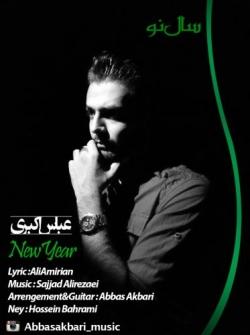 دانلود آهنگ جدید عباس اکبری بنام سال نو با متن ترانه