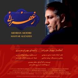 دانلود آهنگ جدید مهران مدیری و مهیار علیزاده بنام زعفرانی با متن ترانه