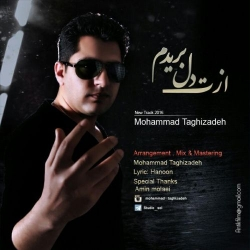 دانلود آهنگ جدید محمد تقی زاده  ازت دل بریدم با کیفیت بالا