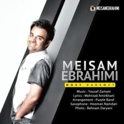 دانلود آهنگ جدید میثم ابراهیمی نام دوست دارم میثم ابراهیمی نام دوست دارمت با کیفیت بالا