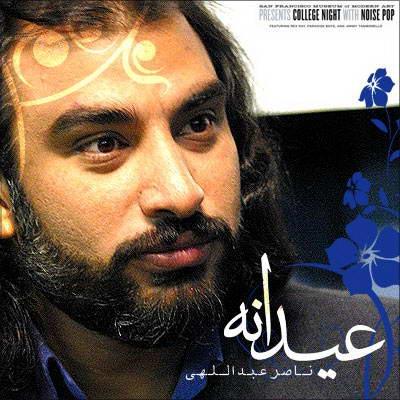 متن آهنگ ضیافت ناصر عبداللهی