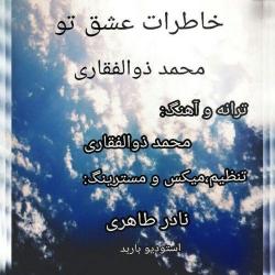 دانلود آهنگ جدید محمد ذوالفقاری  خاطرات عشق تو با کیفیت بالا